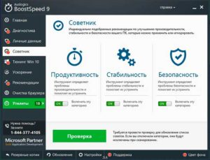 BoostSpeed код