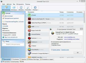 Рабочее окно программы Uninstall Tool