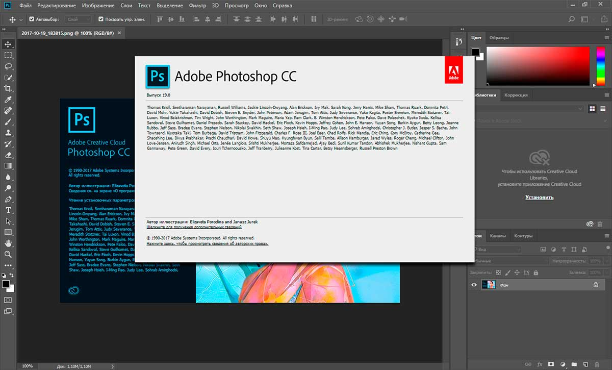 Скачать adobe photoshop 2018 rus