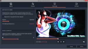 Movavi Video Editor Plus на русском