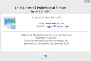 лицензия Total Uninstall