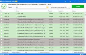 пример поиска дубликатов файлов