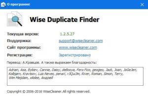 wise duplicate finder скачать