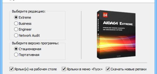 AIDA64 ver. 5.75 Repack / Portable