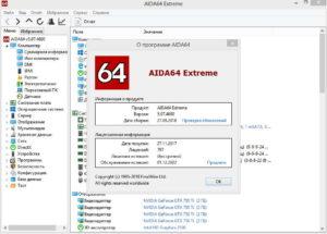 AIDA64 Repack