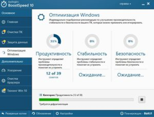 оптимизация windows bootspeed