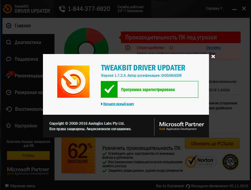 keys Driver Updater