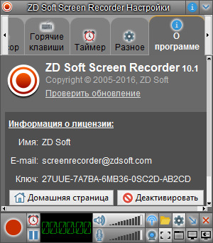 Soft Screen Recorder