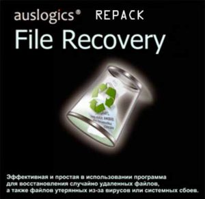 скачать Auslogics File Recovery репак