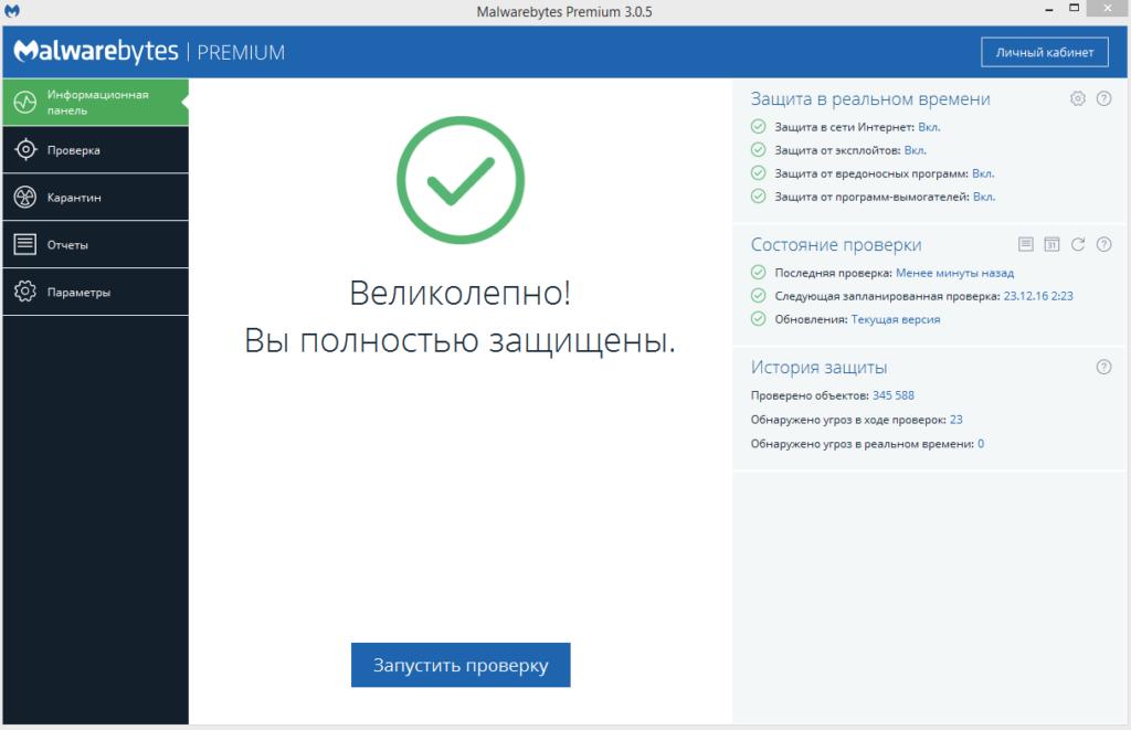 Лицензия Malwarebytes Premium