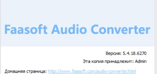 (Repack) Faasoft Audio Converter 5.4 Rus + Portable