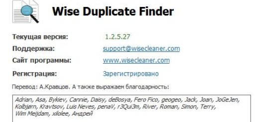 wise duplicate finder скачать