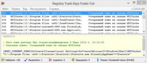 Программа Registry Trash Keys Finder