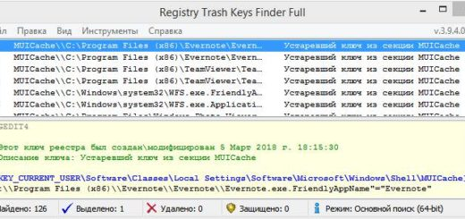 (Repack) Registry Trash Keys Finder 3.9 Rus (+ Portable)