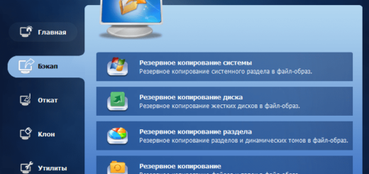 (Repack) AOMEI Backupper 4.1.0 (на русском)