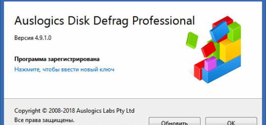(Repack) AusLogics Disk Defrag Pro 4.9 Rus + Portable