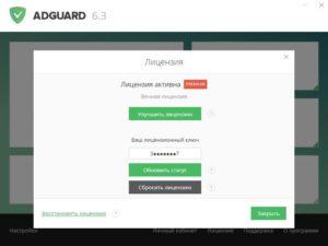 Repack Adguard Premium 6.4 Rus
