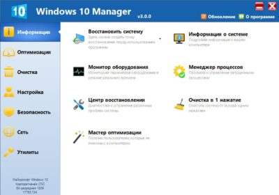 Windows 10 Manager v3.0.0