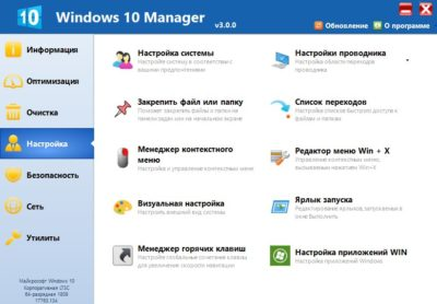 Windows 10 Manager Rus