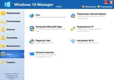 Настройка сети в Windows 10 Manager