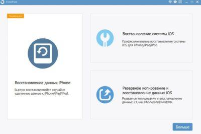 iPhone Data Recovery на русском
