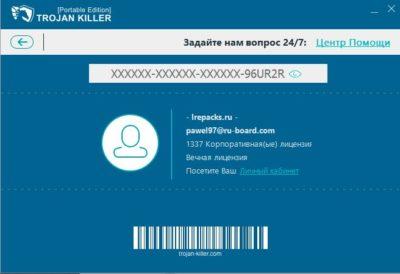 Лицензия Trojan Killer