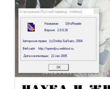 DjvuReader Rus