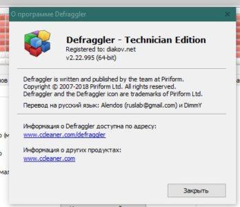 лицензия Defraggler
