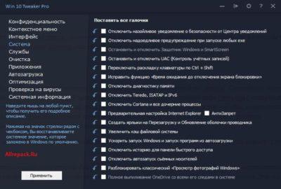интерфейс твикера
