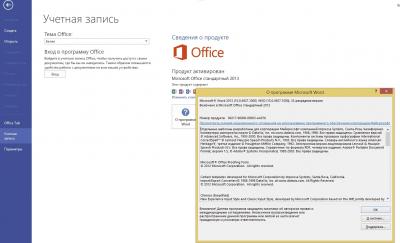 информация об office 2013