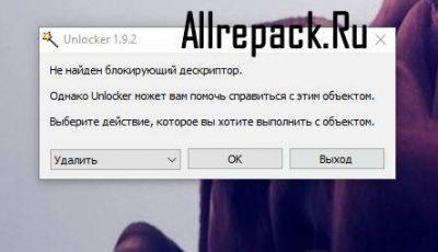 удаление файла при помощи Unlocker