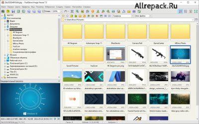 Интерфейс FastStone Image Viewer