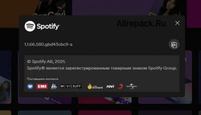 информация о версии Spotify