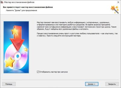 мастер восстановления файлов