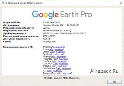 лицензия Google Earth Pro Repack