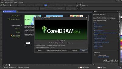 Лицензия CoralDRAW 2021